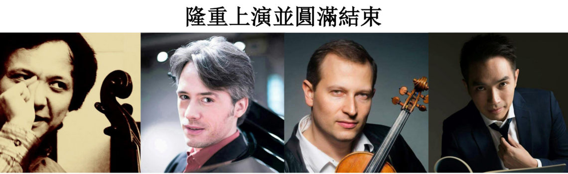 """The Belt and Road"" Le French May Incomparable Music with Vincent Larderet"