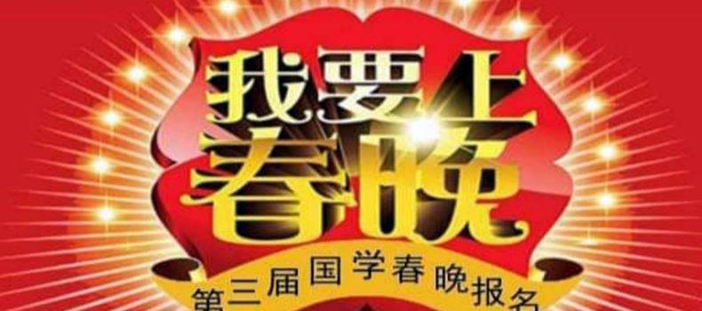 3rd Sinology Spring Festival Gala 2019 • Hong Kong Division